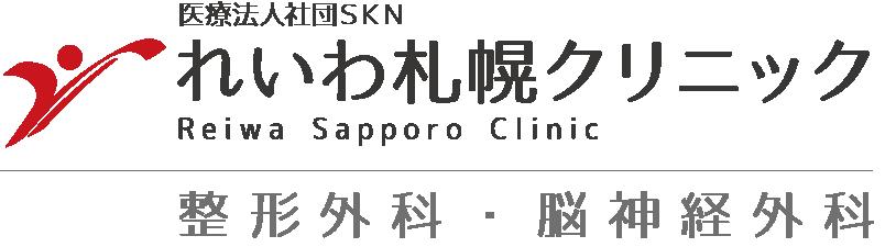 れいわ札幌クリニック|整形外科・脳神経外科