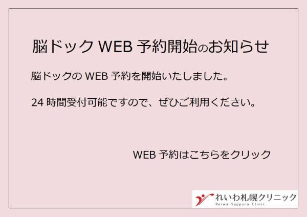 脳ドックWEB予約
