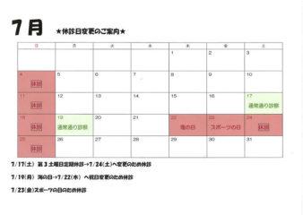 非公開: 7月休診日のお知らせ